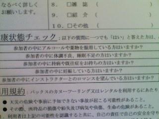 裏磐梯(2)レッツカヤック!